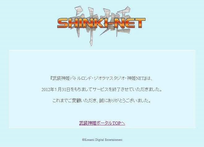 Shinki_net_final